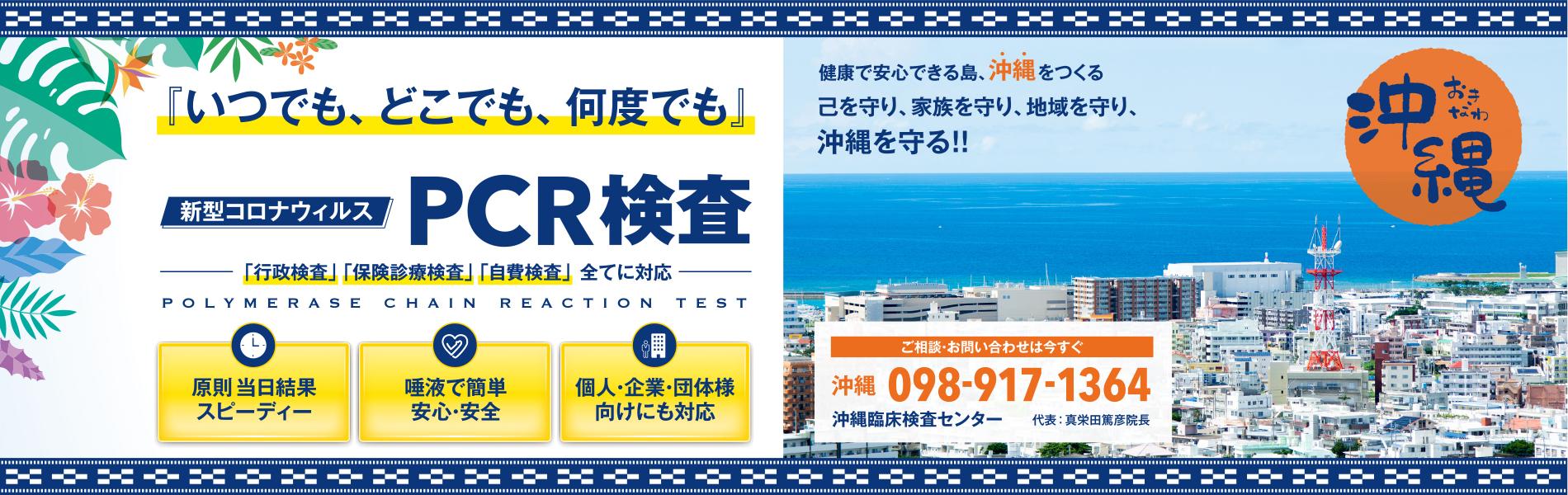 沖縄臨床検査センター