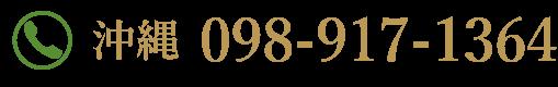 沖縄臨床検査センター電話番号 098-917-1364